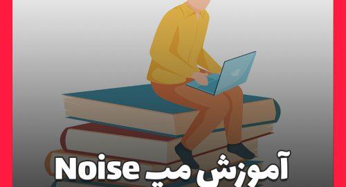 آموزش رایگان مپ Noise در تری دی مکس ( 3d max )