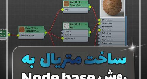 آموزش ساخت متریال با استفاده از روش Node Base