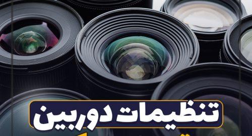 آموزش تنظیمات دوربین در مکس -Focal Length