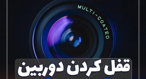 قفل کردن دوربین در تری دی مکس ( 3d max )