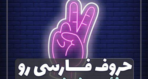 آموزش ویری تری دی مکس رایگان – حروف فارسی رو نئون بنویس!