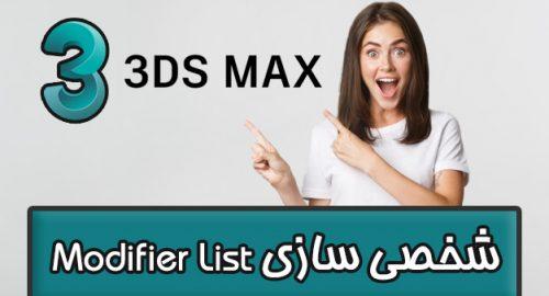 آموزش رایگان تری دی مکس – شخصی سازی Modifier List