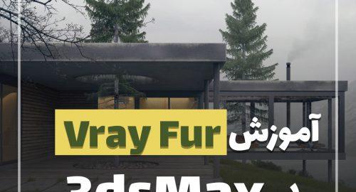 آموزش vray fur در ویری تری دی مکس