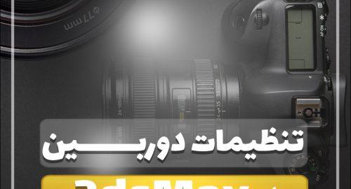 آموزش تنظیمات دوربین در تری دی مکس